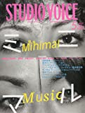 STUDIO VOICE (スタジオ・ボイス) 2009年 05月号 [雑誌]