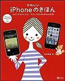 かわいいiPhoneのきほん [単行本] / 木村 早苗 (著); ソフトバンククリエイティブ (刊)