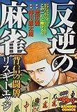 反逆の麻雀リスキーエッジ背信の闘牌 (バンブー・コミックス)