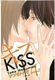 キス 4 (白泉社文庫)
