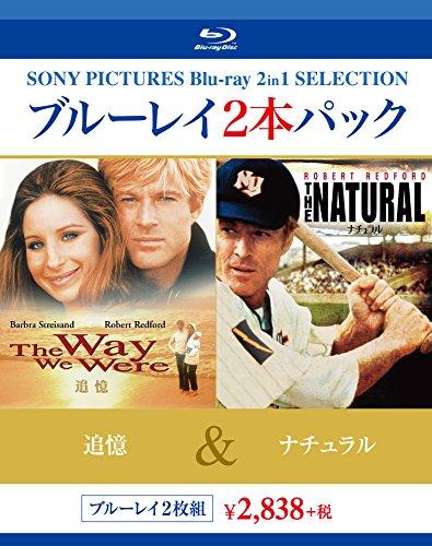 ブルーレイ2枚パック  追憶/ナチュラル [Blu-ray]