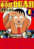 増補改訂版 東京都北区赤羽 : 1 (アクションコミックス)