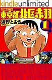 増補改訂版 東京都北区赤羽 : 1 (アクションコミックス) ランキングお取り寄せ