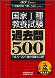 国家1種教養試験 過去問500[2012年度版] (公務員試験 合格の500シリーズ 1)