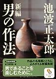 (文庫)新編 男の作法 作品対照版 (サンマーク文庫)