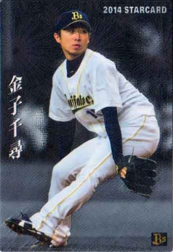 カルビー2014 プロ野球チップス スターカード No.S-10 金子千尋