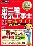 電気教科書 第二種電気工事士[筆記試験]合格ガイド 2014年版 (EXAMPRESS)
