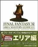 ファイナルファンタジーXI エリア・マスターズガイド Ver.081126 The PlayStation2 BOOKS (BOOKS for PlayStation2)