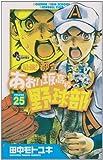 最強!都立あおい坂高校野球部 25 (少年サンデーコミックス)