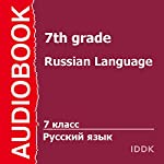 Russian Language for 7th Grade [Russian Edition] | S. Stepnoy