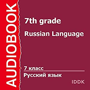 Russian Language for 7th Grade [Russian Edition] Audiobook
