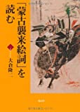 「蒙古襲来絵詞」を読む