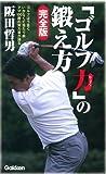 増補改訂「ゴルフ力」の鍛え方 完全版