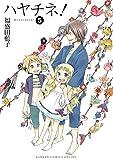 ハヤチネ! 5巻 (デジタル版ガンガンコミックスONLINE)