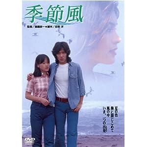 Amazon | あの頃映画 「野口五郎 季節風」 [DVD] | 映画 Amazon プライム
