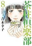 茶柱倶楽部 8巻 (芳文社コミックス)