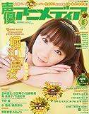 声優アニメディア 2009年 08月号