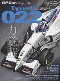 GP Car Story vol.14 ティレル022・ヤマハ (SAN-EI MOOK)