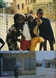 ポストコロニアル国家と言語―フランス語公用語国セネガルの言語と社会