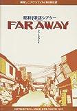劇団シニアグラフティ 昭和歌謡シアター「FAR AWAY」 [DVD]