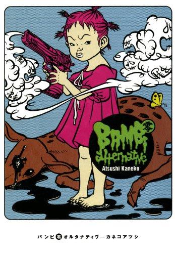 BAMBi 零 alternative(通常版)<BAMBi> (ビームコミックス)