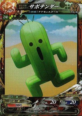 ロードオブヴァーミリオン/人獣【LoVRe:3】4-030 ST サボテンダー