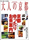 大人の京都 (2004年秋・冬号) (Hankyu mook—The magazine for superior off time)