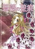 薔薇の聖痕(3) (フェアベルコミックス)