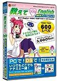 教えてEnglish TOEIC TEST 600 + DS版教えてEnglish