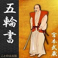 [オーディオブックCD] 五輪書 宮本武蔵:著(CD3枚)