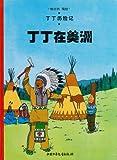 Tintin Chinese: Tintin in America