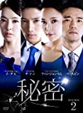 秘密 DVD-BOX 2