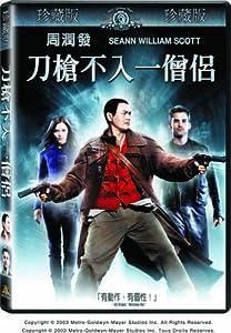 Bulletproof Monk (Chinese Packaging)