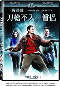 Bulletproof Monk (Chinese Packaging)