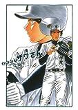 高校球児 ザワさん(8) (ビッグコミックススペシャル)