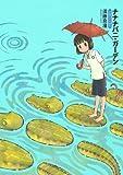 ナナナバニ・ガーデン 須藤真澄短編集 / 須藤真澄 のシリーズ情報を見る