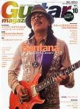 Guitar magazine (ギター・マガジン) 2010年 10月号 [雑誌]