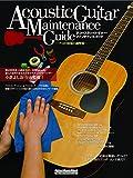 アコースティック・ギター・メインテナンス・ガイド プロの現場の調整術 (リットーミュージック・ムック)