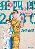 狂四郎2030 5 (集英社文庫―コミック版)