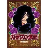 ガラスの仮面 Vol.3 [DVD]