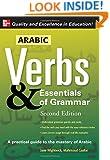Arabic Verbs & Essentials of Grammar, 2E (Verbs and Essentials of Grammar Series)