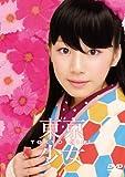 夏帆 DVD 「東京少女 (デラックス版)」
