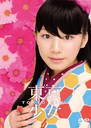 東京少女 (デラックス版) [DVD]