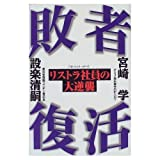 img - for Big Counterattack of restructuring employees - Repechage (1999) ISBN: 487728298X [Japanese Import] book / textbook / text book