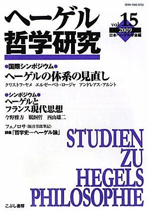 ヘーゲル哲学研究 第15号 特集:ヘーゲル体系の見直し