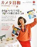 カメラ日和 2011年 11月号 [雑誌] VOL.39