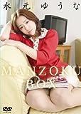 水元ゆうな MANZOKU-BOX [DVD]