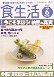 食生活 2007年 06月号 [雑誌]