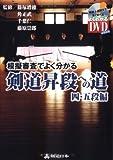 模擬審査でよく分かる剣道昇段への道 四・五段編 (よくわかるDVD+BOOK)
