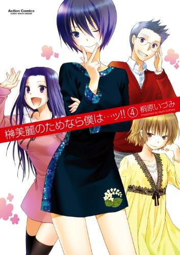 榊美麗のためなら僕は…ッ!!(4) (アクションコミックス(コミックハイ! ))